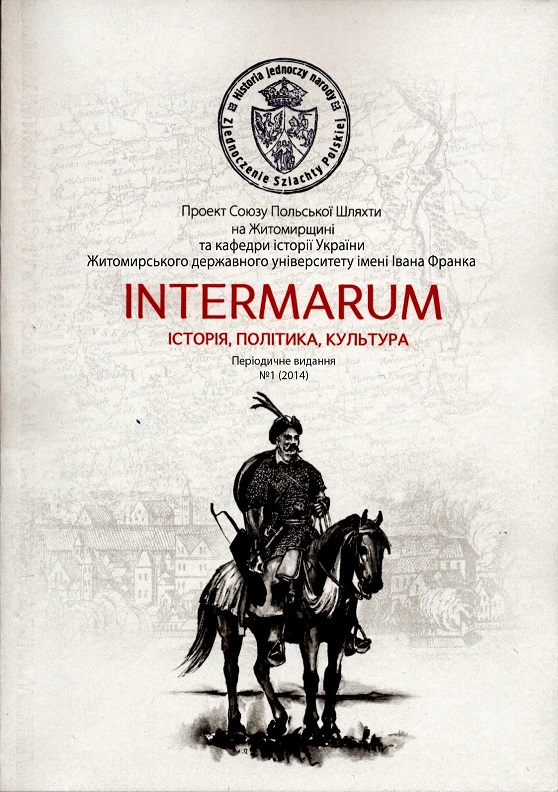 Intermarum_1 Cover