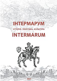 INTERMARUM: historia, polityka, kultura.